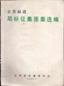 北京邮政-局标征集图案选编