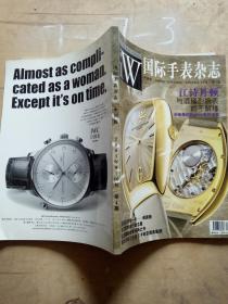 国际手表杂志 20003年第4期.