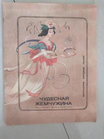 1987年苏联出版彩色版《越南民间传说》