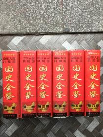中华人民共和国国史全鉴:全六卷 (1949~1995)