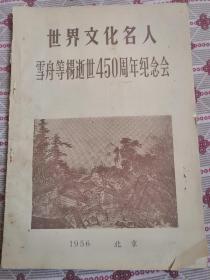 世界文化名人•雪舟等杨逝世450周年纪念会 1956年