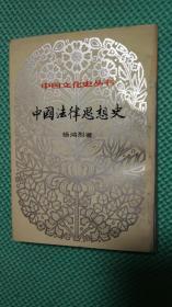 中国法律思想史(下)