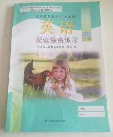 配套综合练习 英语 七年级上册