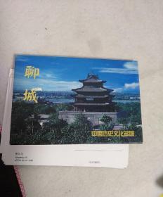 明信片:聊城——中国历史文化名城(每套10张全 中英文对照)