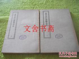 【正版现货】四部丛刊初编 重修政和证类本草 一、三 两册合售 1、3