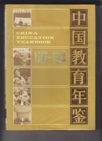 中国教育年鉴1982-1984