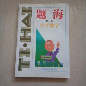 题海(修订版)小学数学