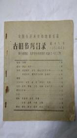 古旧书刊目录(1959.4第十六号)