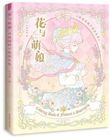 花与萌娘 动漫线稿手绘涂色集哒哒猫