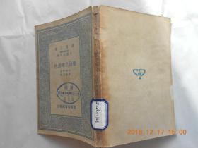 31814《动物之雌雄性》(万有文库)民国24年初版,馆藏