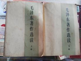 【书籍】1986年一版一印:毛泽东著作选读 (上下册)