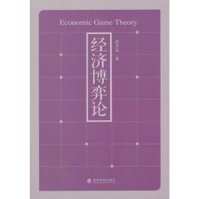 经济博弈论