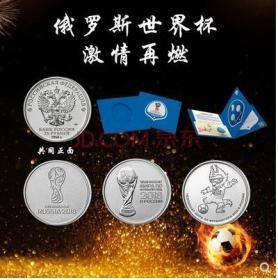【带册子包装】绝对保真正品【全套3枚大全套】2018年俄罗斯世界杯 俄罗斯央行官方正规纪念币,全套3枚纪念币