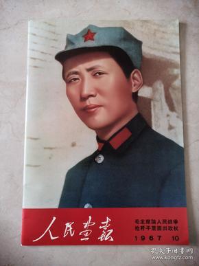 毛主席論人民戰爭。