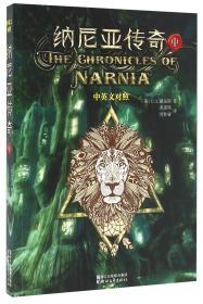 纳尼亚传奇(中册中英文对照)