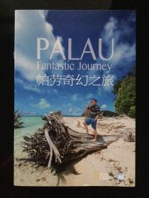 帕劳奇幻之旅 华夏地理杂志/国家地理杂志 附赠精美印刷册 绝版收藏