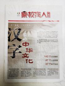 读者报-家校育人周刊2018.1.23汉字里的中华文化。共48版
