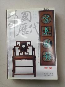 中国历代家具图录大全