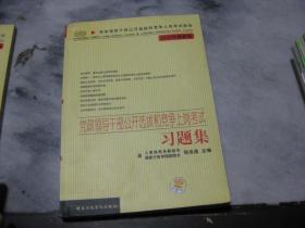 党政领导干部公开选拔和竞争上岗考试  习题集