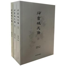 徐书城文集(全三册)