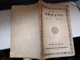 (棉业文摘)中国棉业副刊(第一年第三期)(民国)