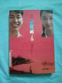 山楂树之恋(电影纪念版)