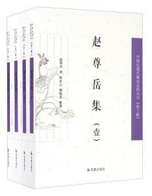 赵尊岳集(套装共4册)