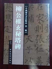 中国历代书法精品第一辑《柳公权玄秘塔碑》