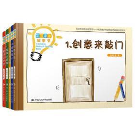 写写画画故事书(全5册)(1.创意来敲门,2.故事房子,3.故事连连看,4.故事大冒险,5.童话变变变)