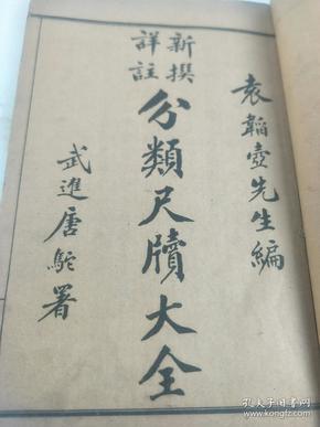 新撰详注分类尺牍大全(10册,全)