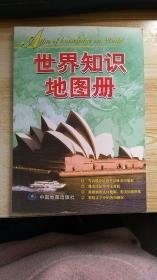 世界知识地图册..