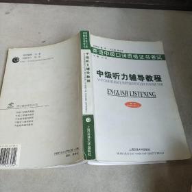 英语中级口译资格证书考试  中极听力辅导教程(第二版)