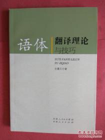 【有目录图片,请看图】语体翻译理论与技巧