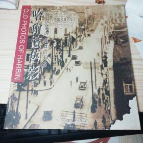 哈尔滨旧影:中英日文对照