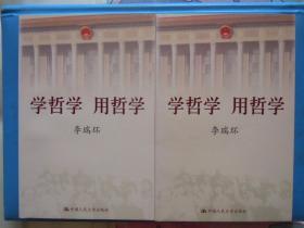学哲学 用哲学(上下两册。语言朴实,道理深刻,学用哲学的典范)