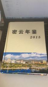 密云年鉴2015