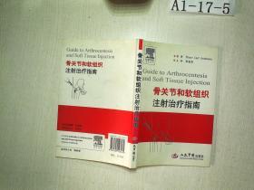 骨关节和软组织注射治疗指南