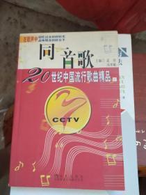 同一首歌:20世纪中国流行歌曲精品  下册