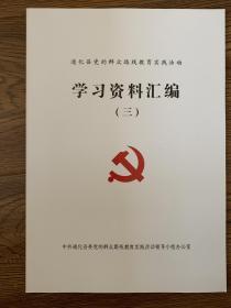通化县党的群众路线教育实践活动 学习资料汇编(三)