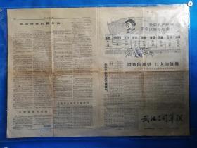 武汉三司革联报,1967.8.19对开4版