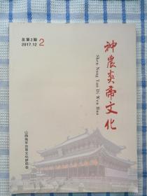 神农炎帝文化