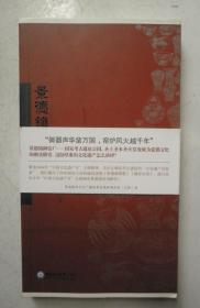 御窑史话+景德镇陶歌(有腰封)