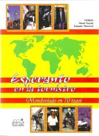 世界语背包客的环球旅行记实 Esperanto en la tornistro