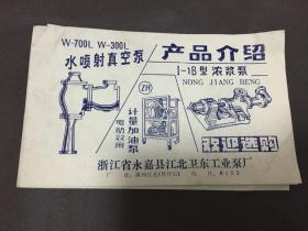 浙江永嘉县江北卫东工业泵(产品介绍广告)三件套