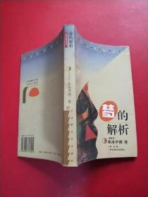 梦的解析 百花洲文艺出版社