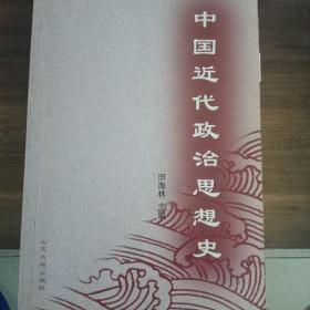 中国近代政治思想史