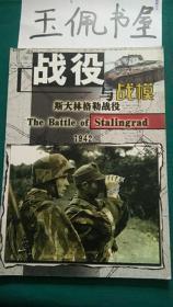 战役与战模--斯大林格勒战役