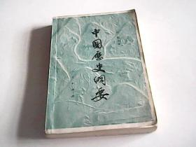 中国历史纲要.