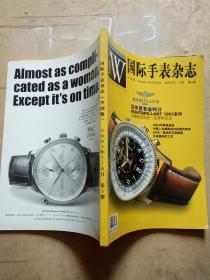 国际手表杂志2003.第3期