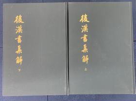 后汉书集解(全二册)